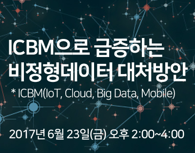 ICBM(IoT, Cloud, Big Data, Mobile)으로 ..