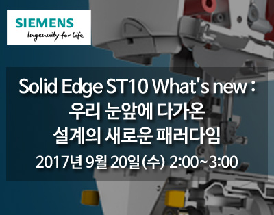 Solid Edge ST10 What's new : 우리 눈앞에 다..