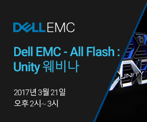 Dell EMC - All Flash : Unity 웨비나