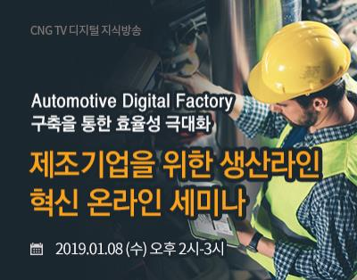 Autodesk Factory Utility와 FORGE를 활용한 ..