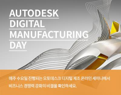 AUTODESK DIGITAL MANUFACTURING DAY