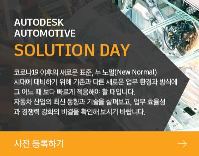 AUTODESK AUTOMOTIVE SOLUTION DAY