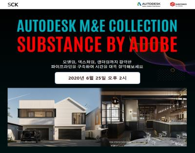 Autodesk M&E Collection x Substan..