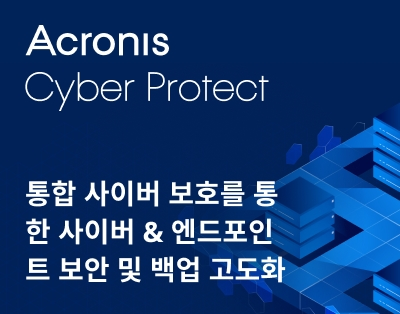 Acronis Cyber Protect 15 - 통합 사이버 보호를..