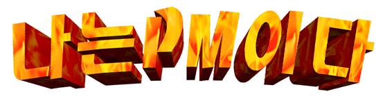 나PM 나는 PM이다! 시즌2 – 제 2회(3/25)