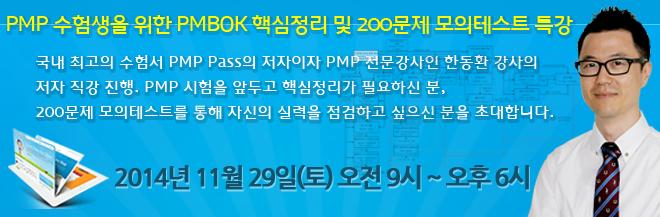 11/29 PMP 수험생을 위한 PMBOK 핵심정리 및 200문제 모의테스트
