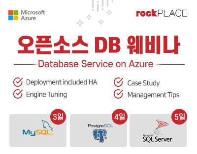 오픈소스 DB 웨비나 - Database Service On Azu..