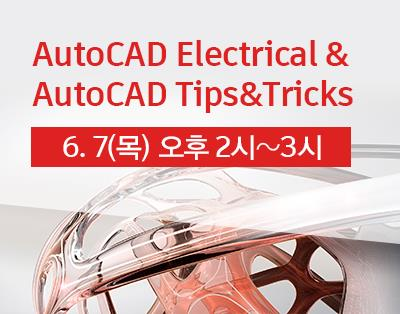 AutoCAD Electrical & AutoCAD Tips..